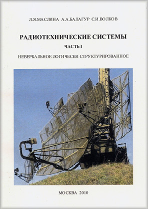 book Spacecraft Navigation and Guidance